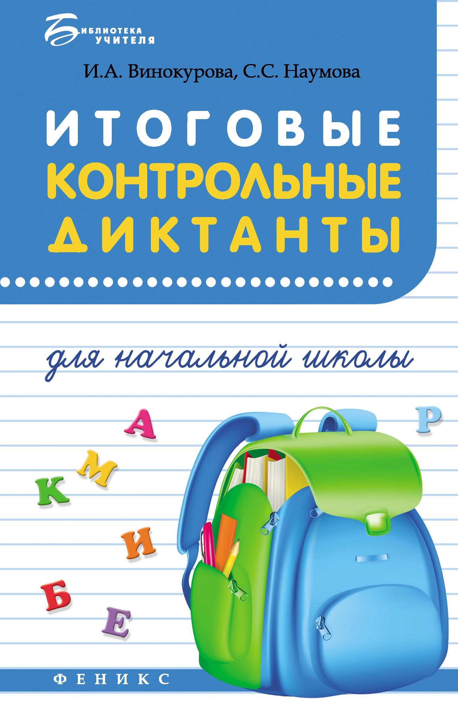 И. А. Винокурова Итоговые контрольные диктанты для начальной школы для школы aliexpress