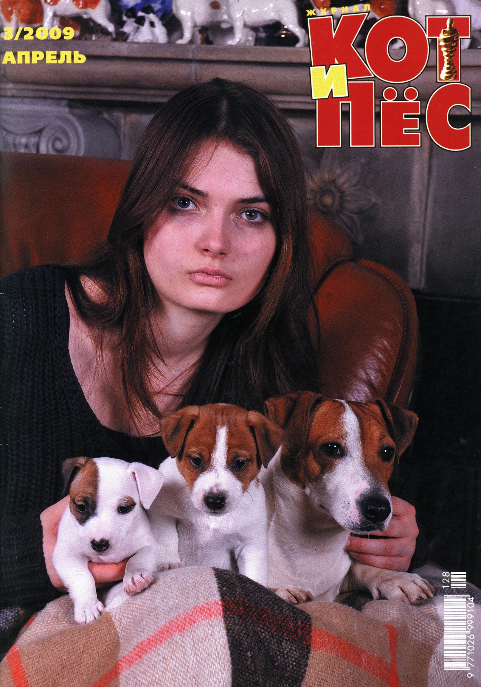 Кот и Пёс №3/2009