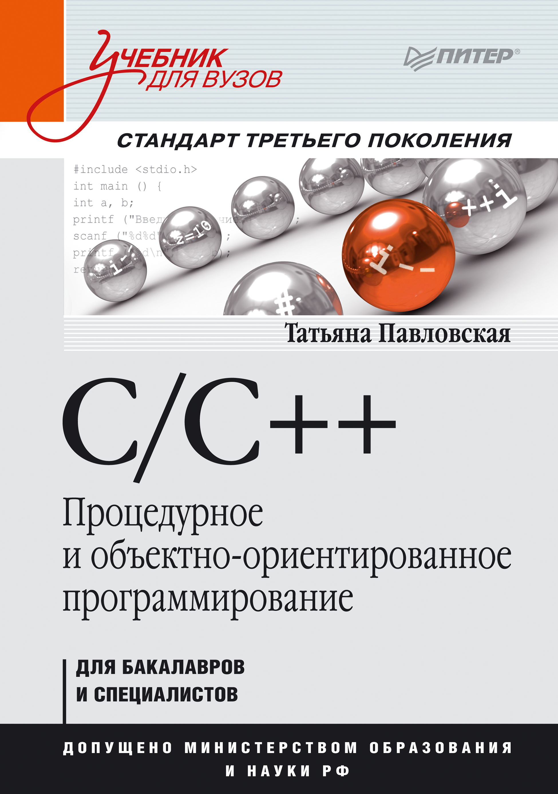 Татьяна Александровна Павловская C/C++. Процедурное и объектно-ориентированное программирование. Учебник для вузов все цены
