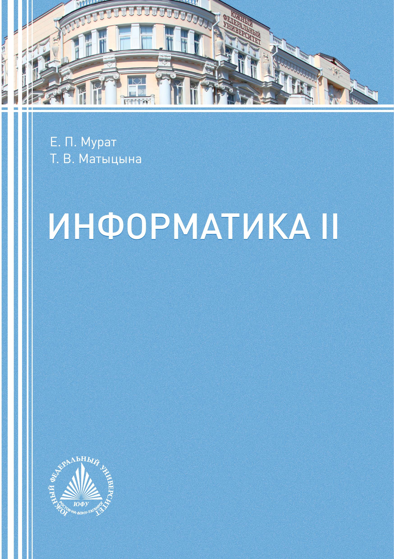 Е. П. Мурат Информатика II i series ms excel 2002 brief