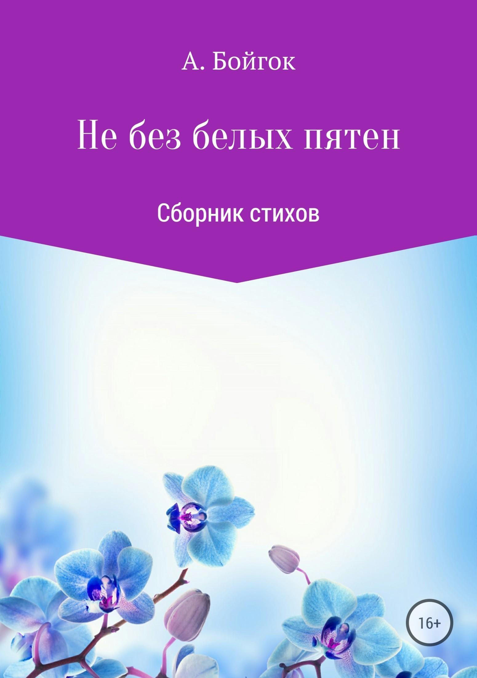 Анатолий Бойгок Не без белых пятен тищенков о больше больше