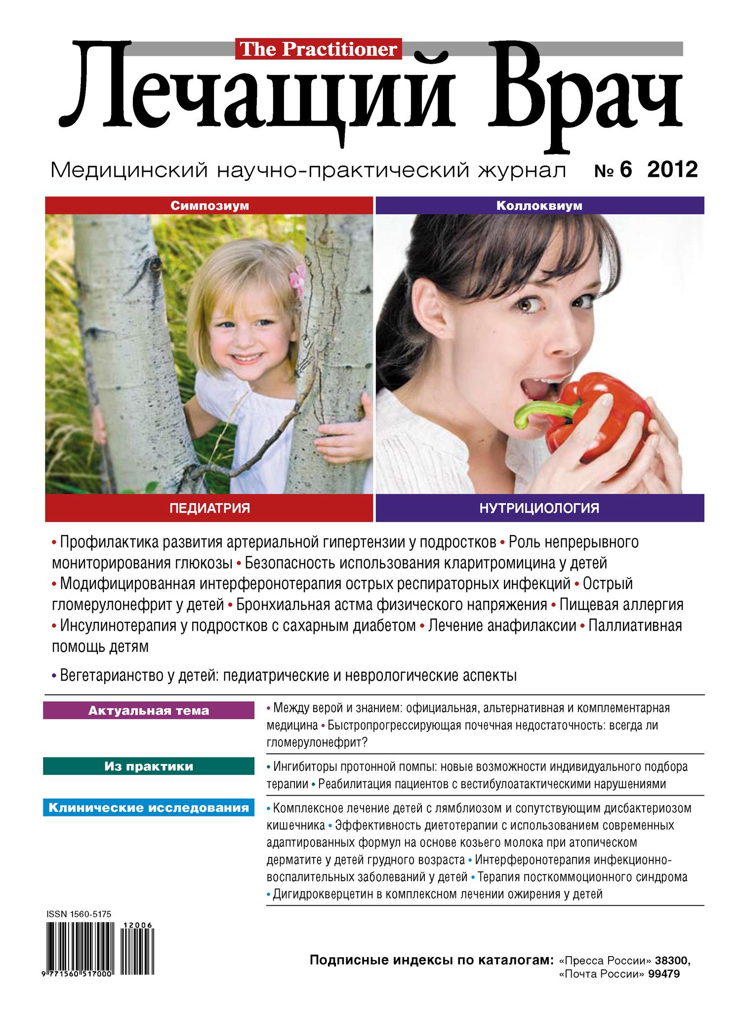 Открытые системы Журнал «Лечащий Врач» №06/2012
