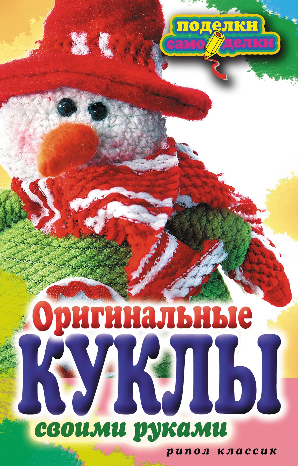 Елена Шилкова Оригинальные куклы своими руками