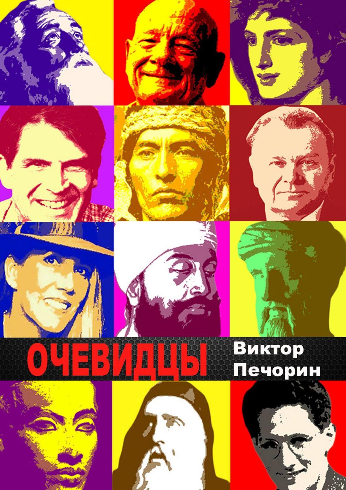 Виктор Печорин Очевидцы