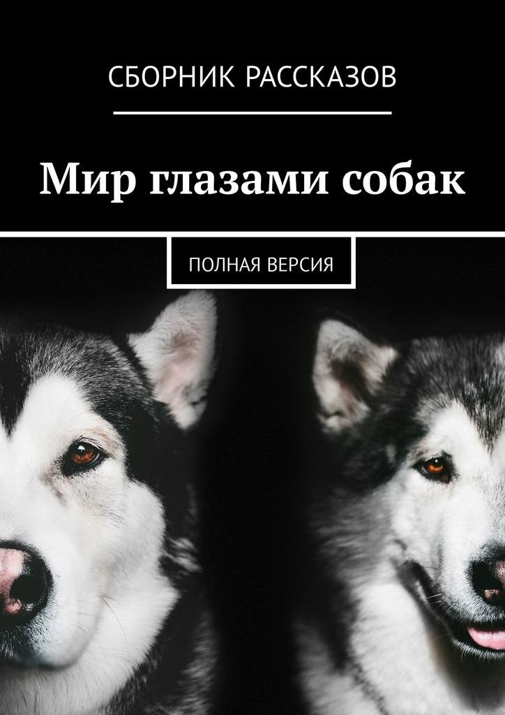 Виталина Малыхина Мир глазами собак. Полная версия