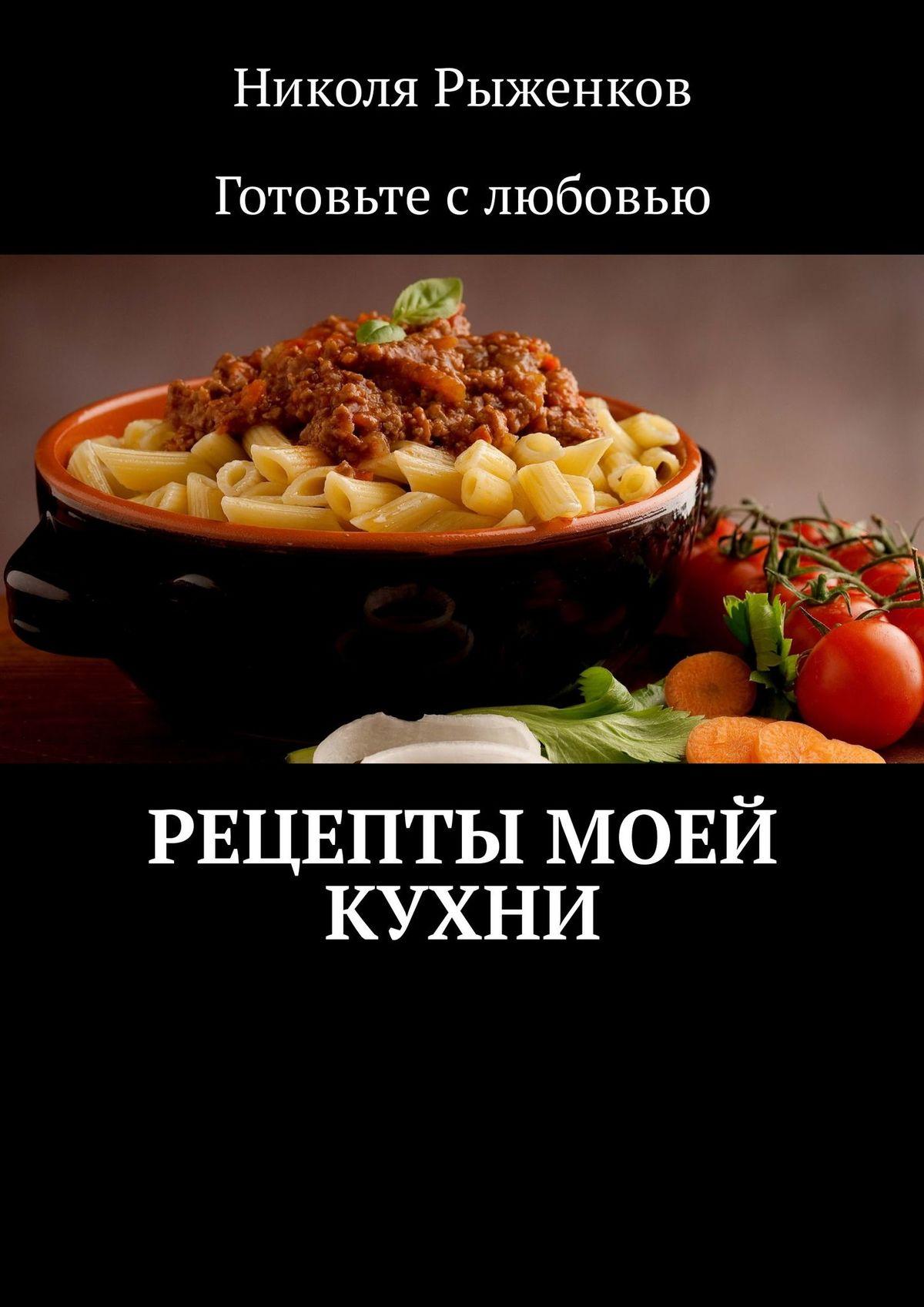Николя Рыженков Рецепты моей кухни