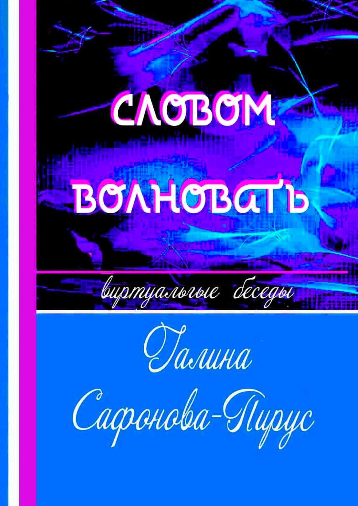 Галина Сафонова-Пирус Словом волновать. Виртуальные беседы