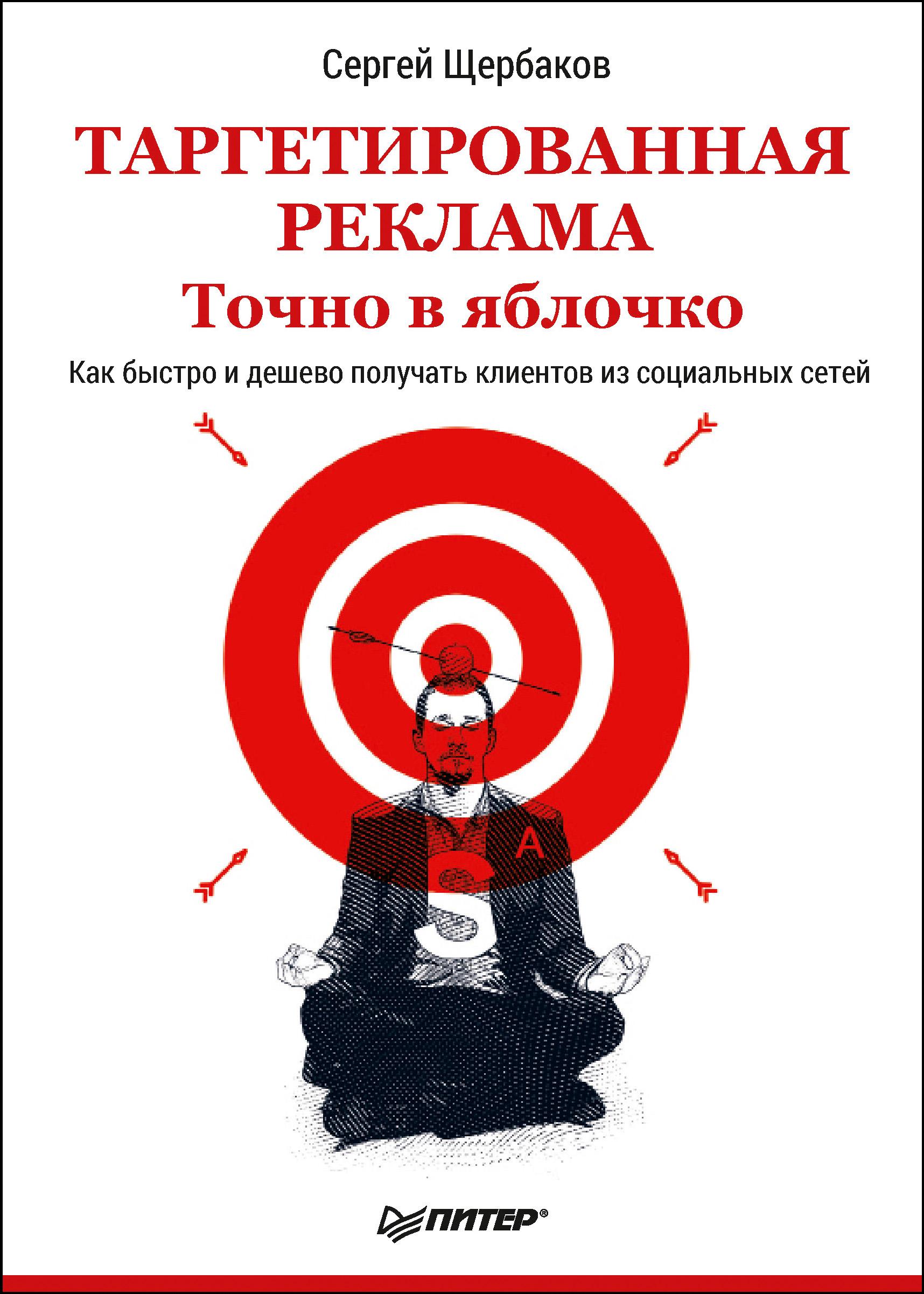 Обложка книги. Автор - Сергей Щербаков