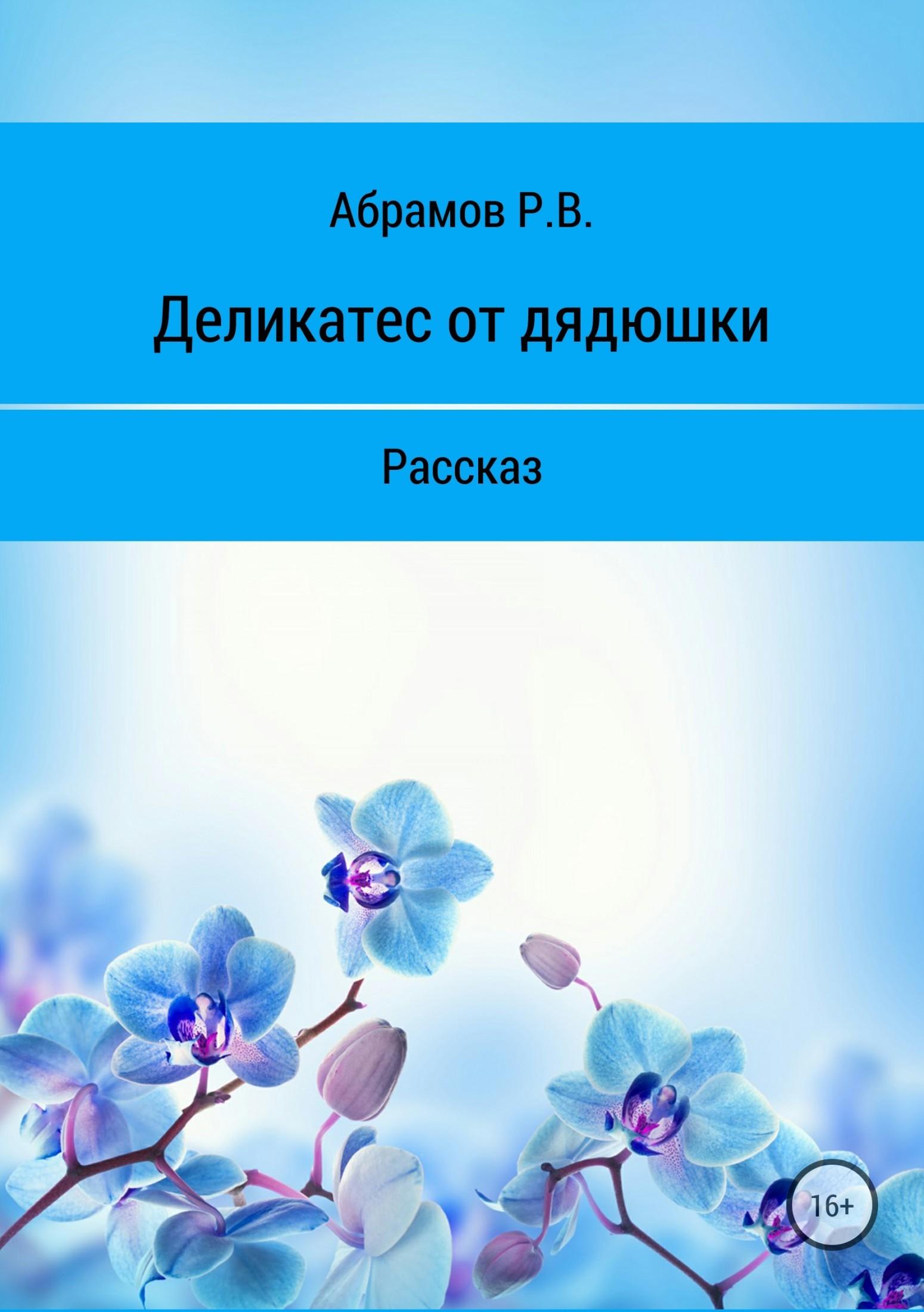 Роман Абрамов Деликатес от дядюшки роман абрамов последний приют