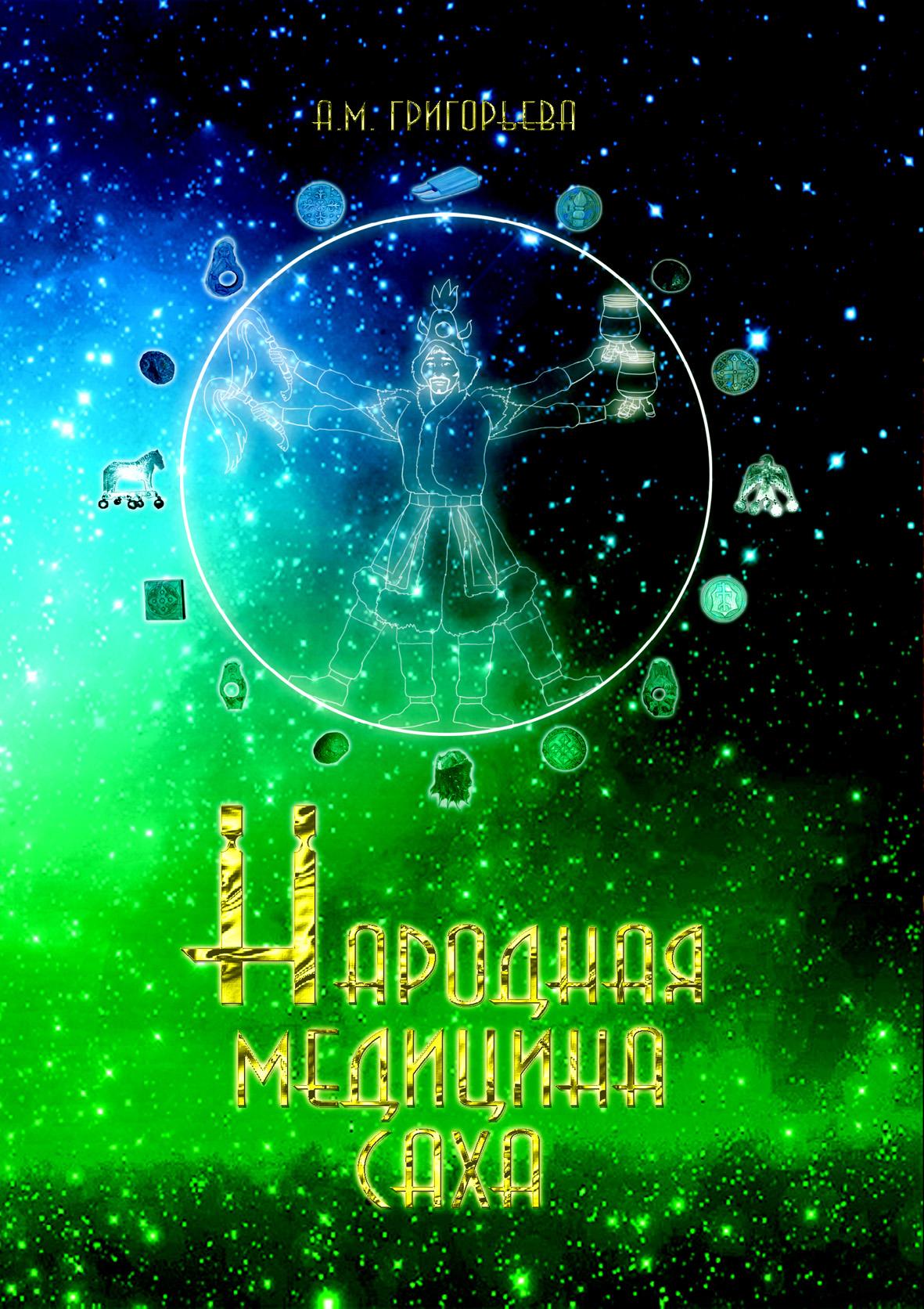 Александра Григорьева Народная медицина саха козлов с большая книга сказок isbn 9785389036918