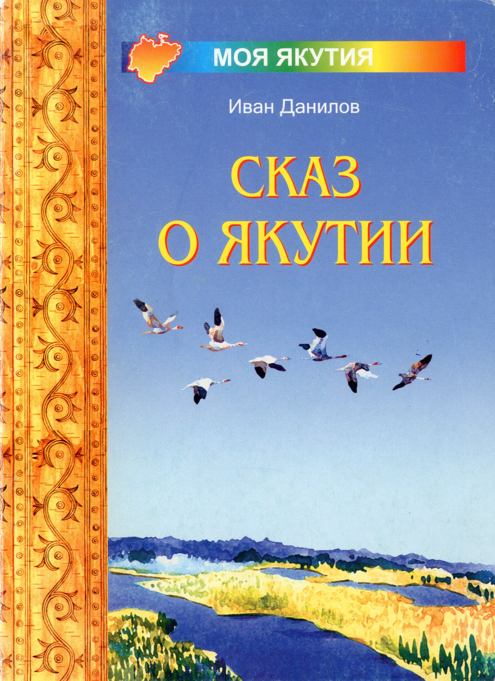 Иван Данилов Сказ о Якутии