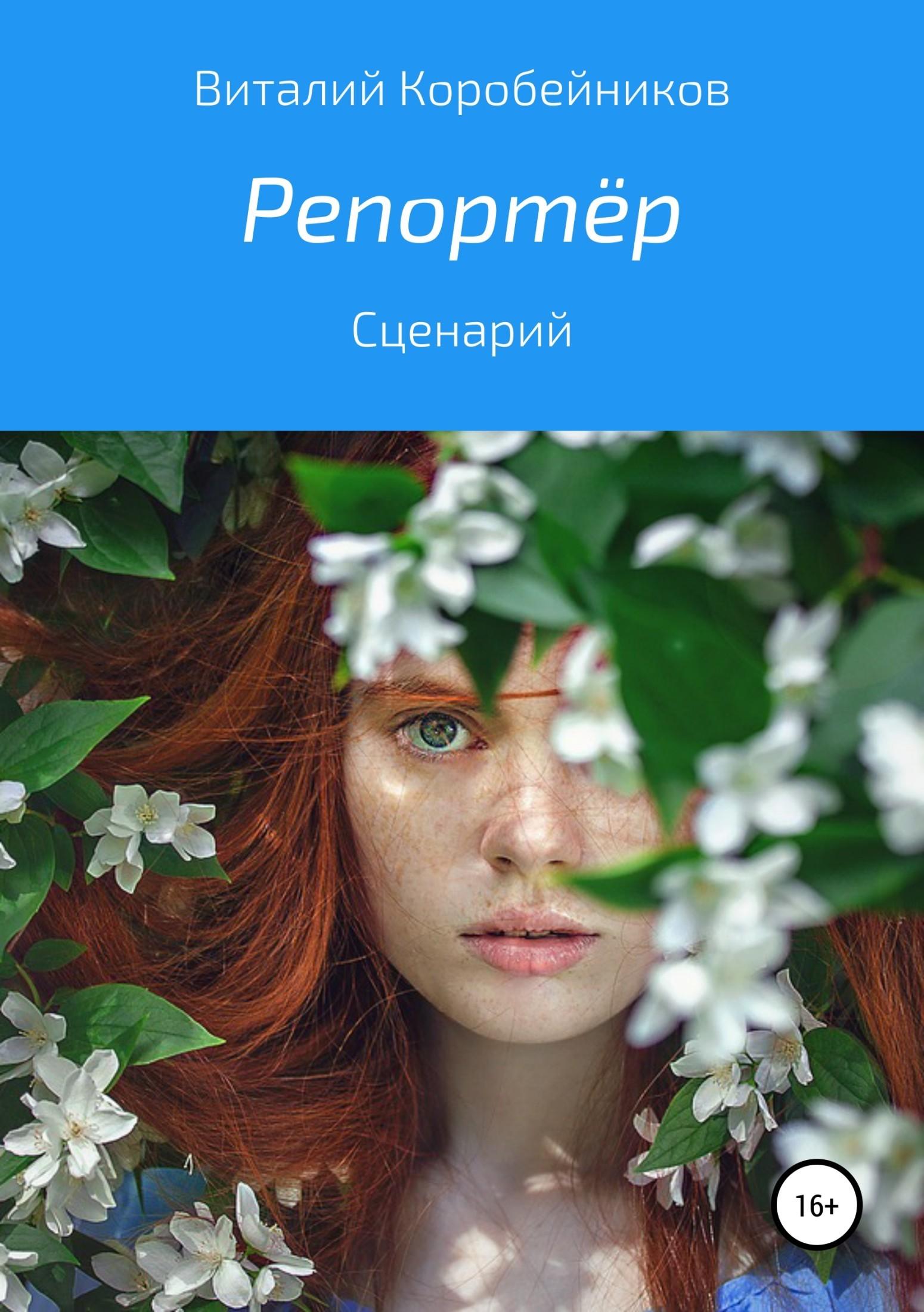 Фото - Виталий Львович Коробейников Репортёр фото