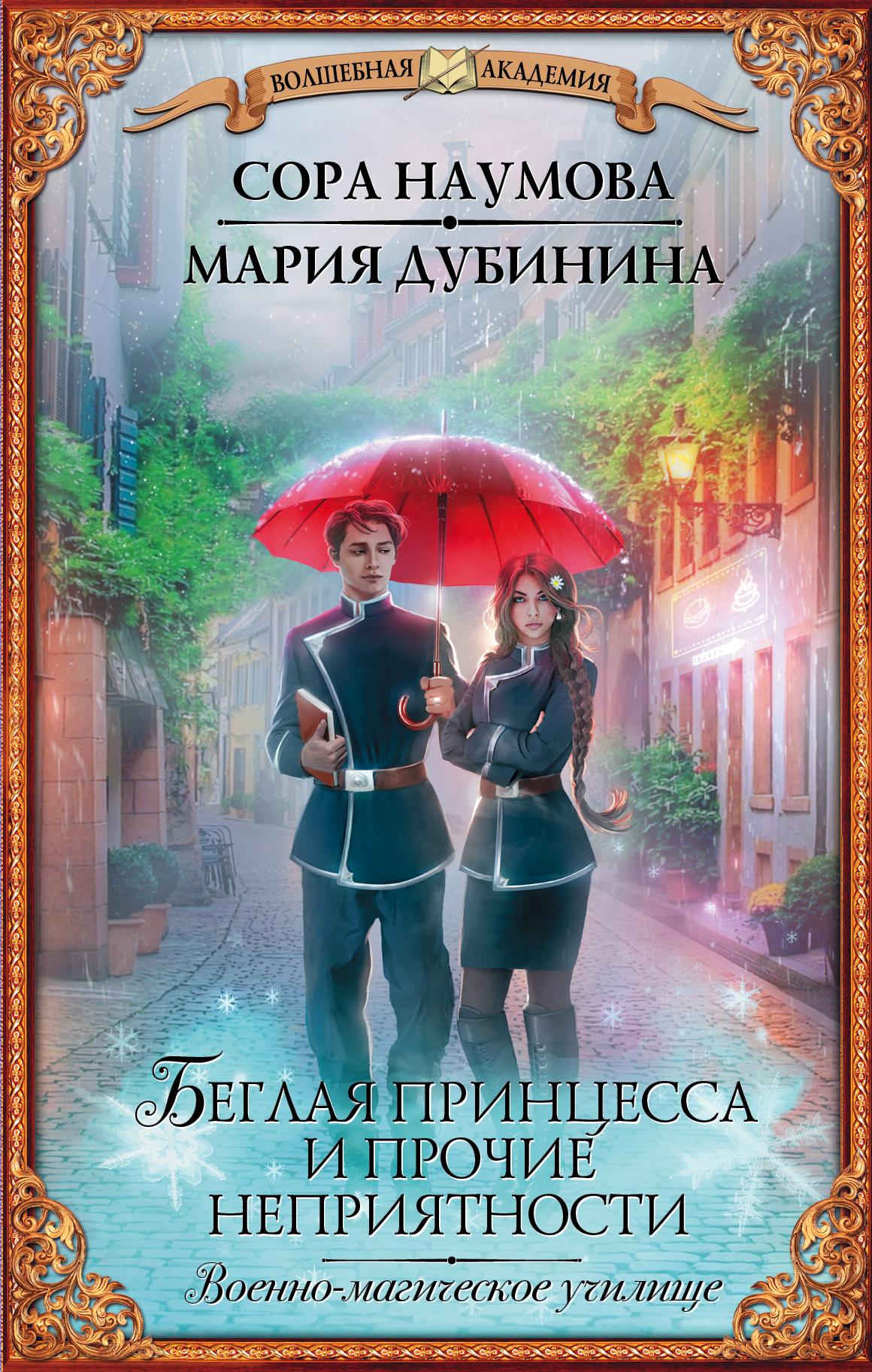 Мария Дубинина Беглая принцесса и прочие неприятности. Военно-магическое училище цены онлайн