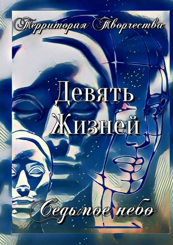 Валентина Спирина Девять Жизней. Седьмое небо владимир козлов седьмоенебо маршрут счастья