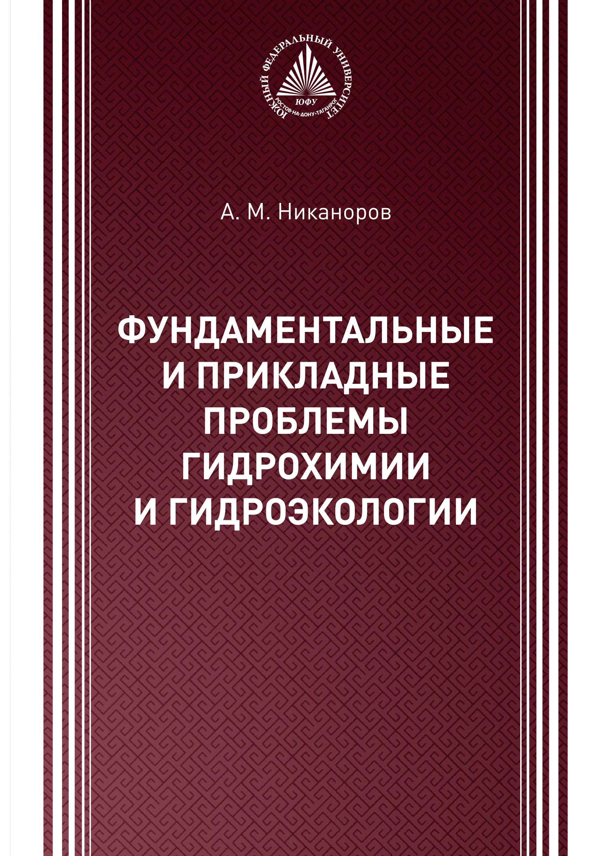А. М. Никаноров Фундаментальные и прикладные проблемы гидрохимии и гидроэкологии