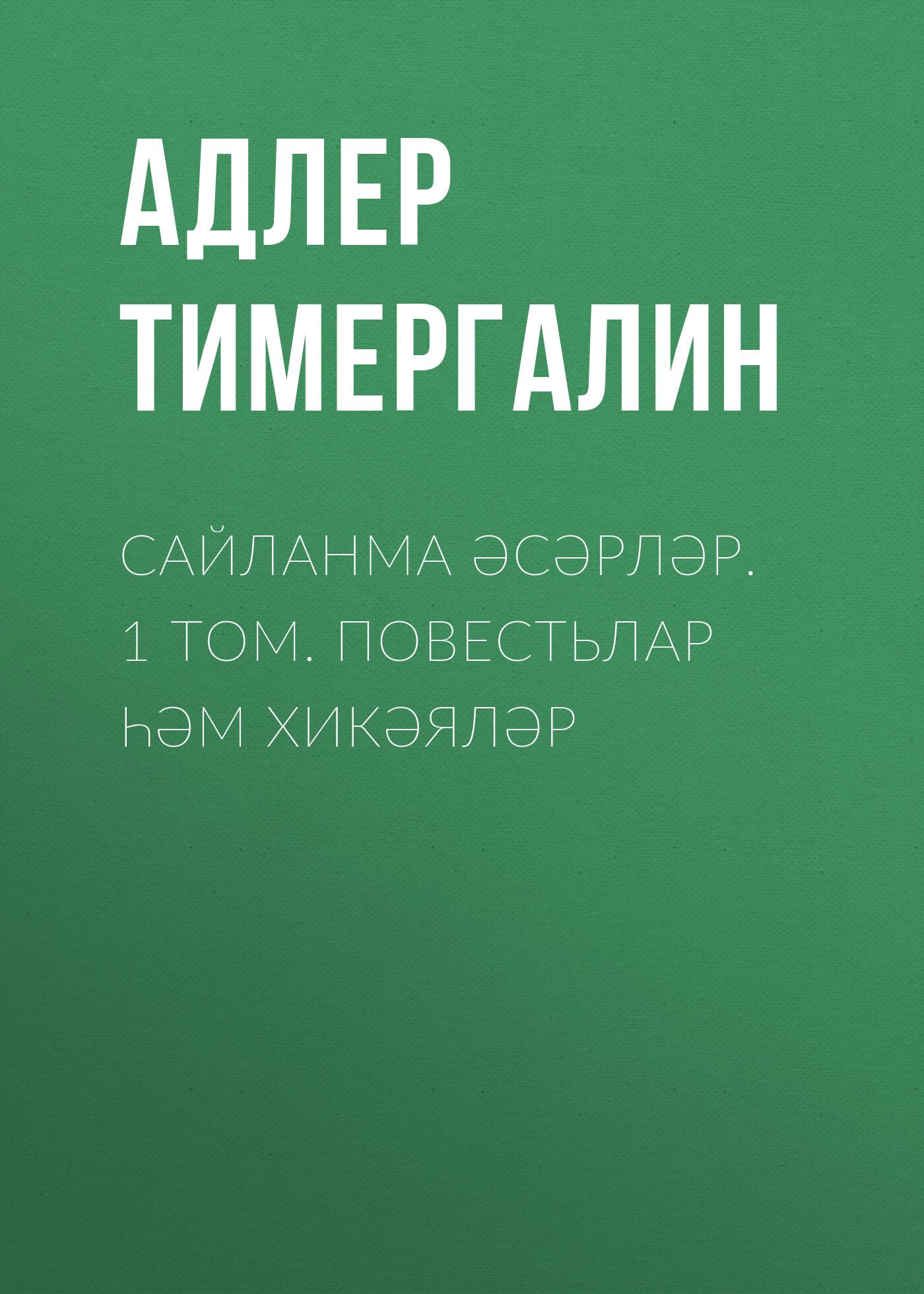 Тимергалин Сайланма әсәрләр. 1 том. Повестьлар һәм хикәяләр