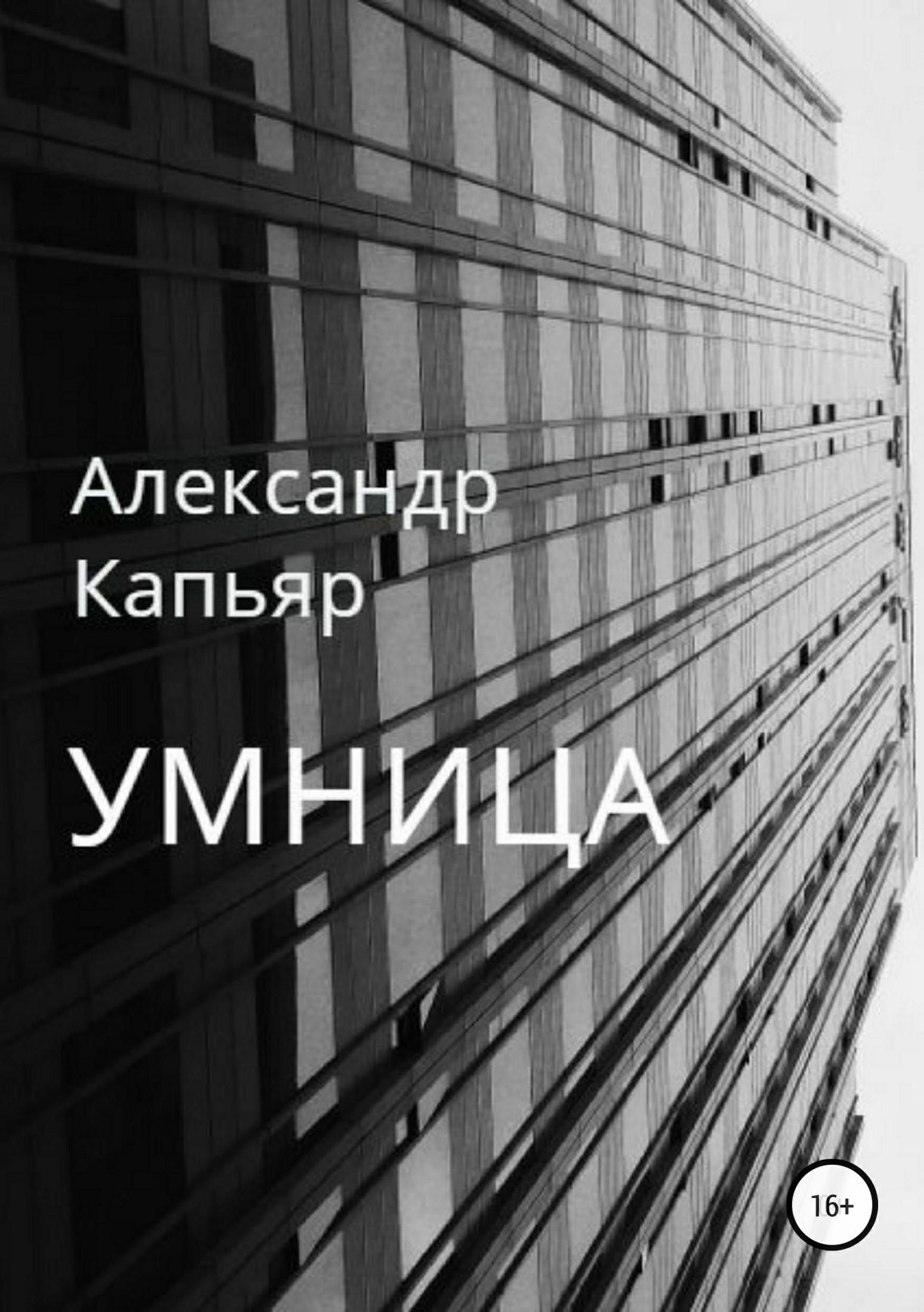 Александр Капьяр Умница нина харрингтон помолвка на десерт
