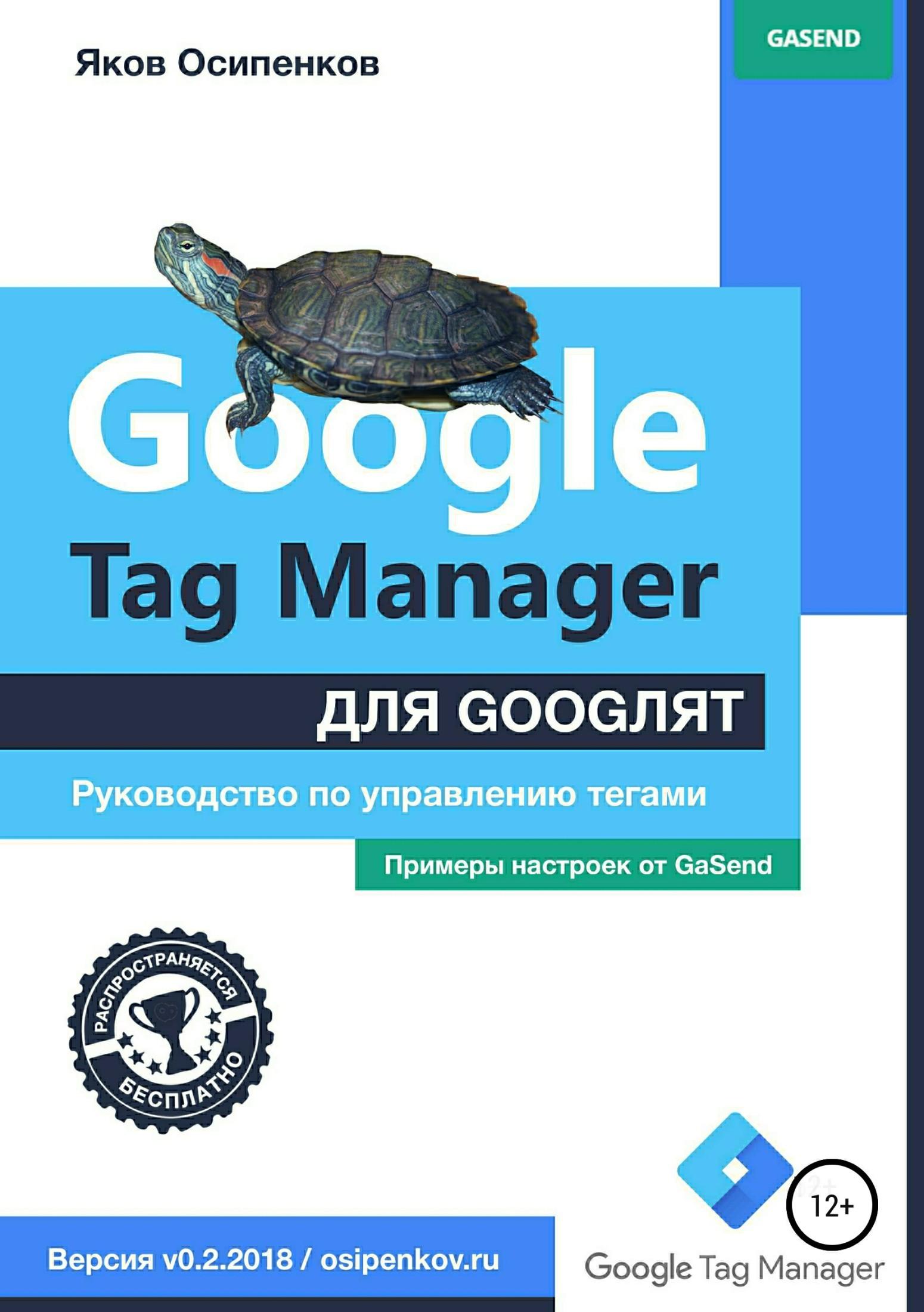 Яков Осипенков Google Tag Manager для googлят: Руководство по управлению тегами gtm 24