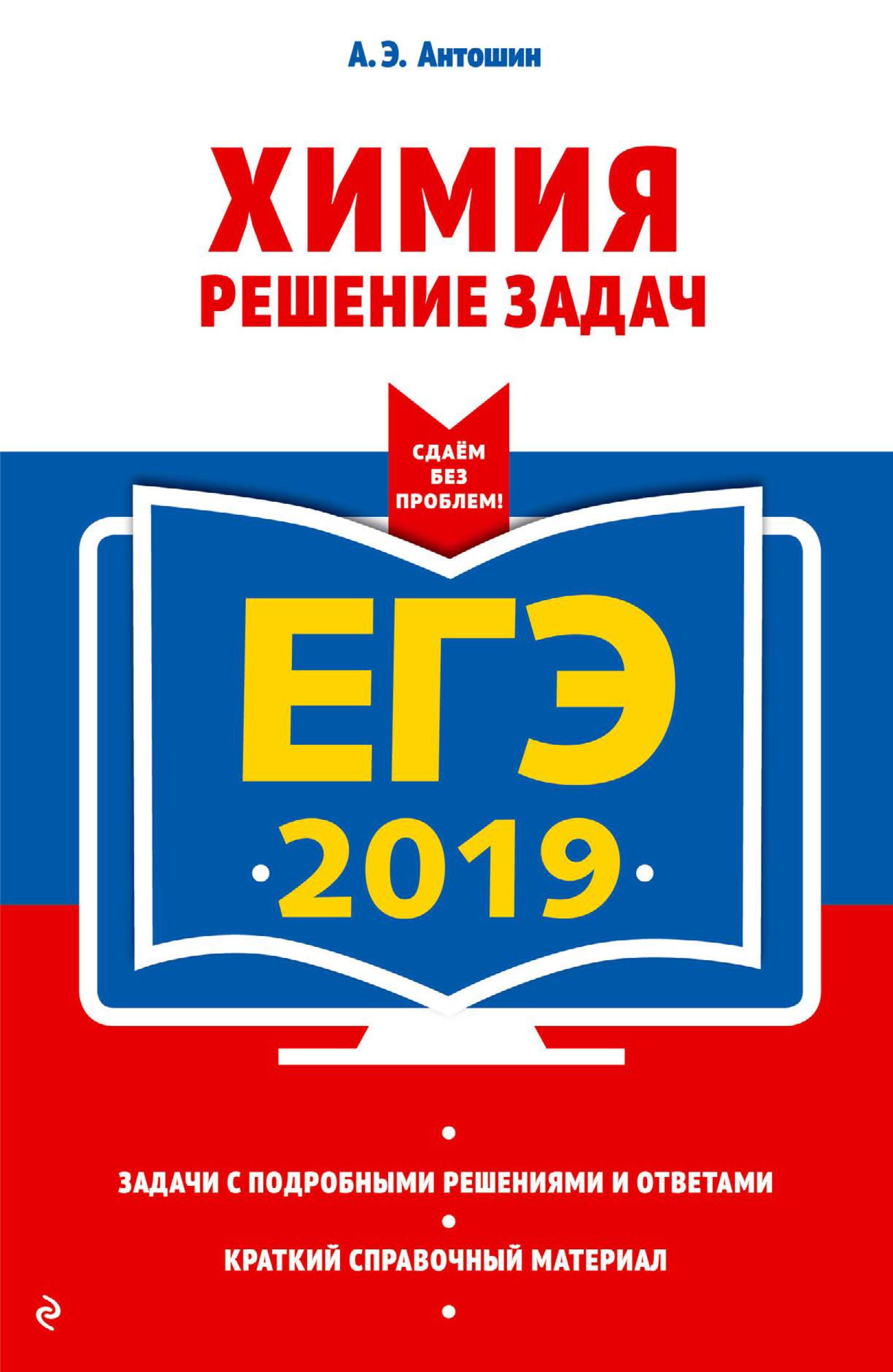 А. Э. Антошин ЕГЭ-2019. Химия. Решение задач цена 2017
