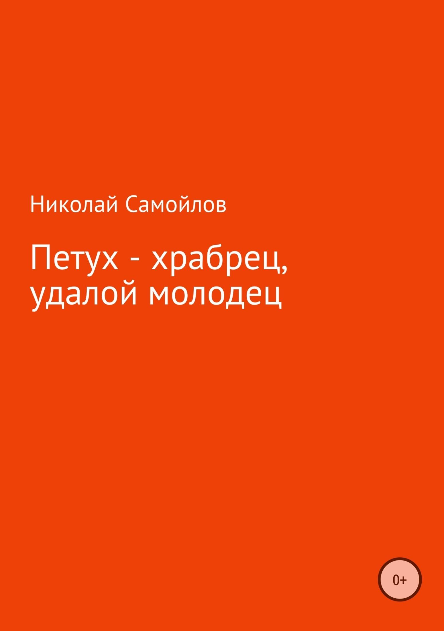Николай Николаевич Самойлов Петух – храбрец, удалой молодец цена и фото