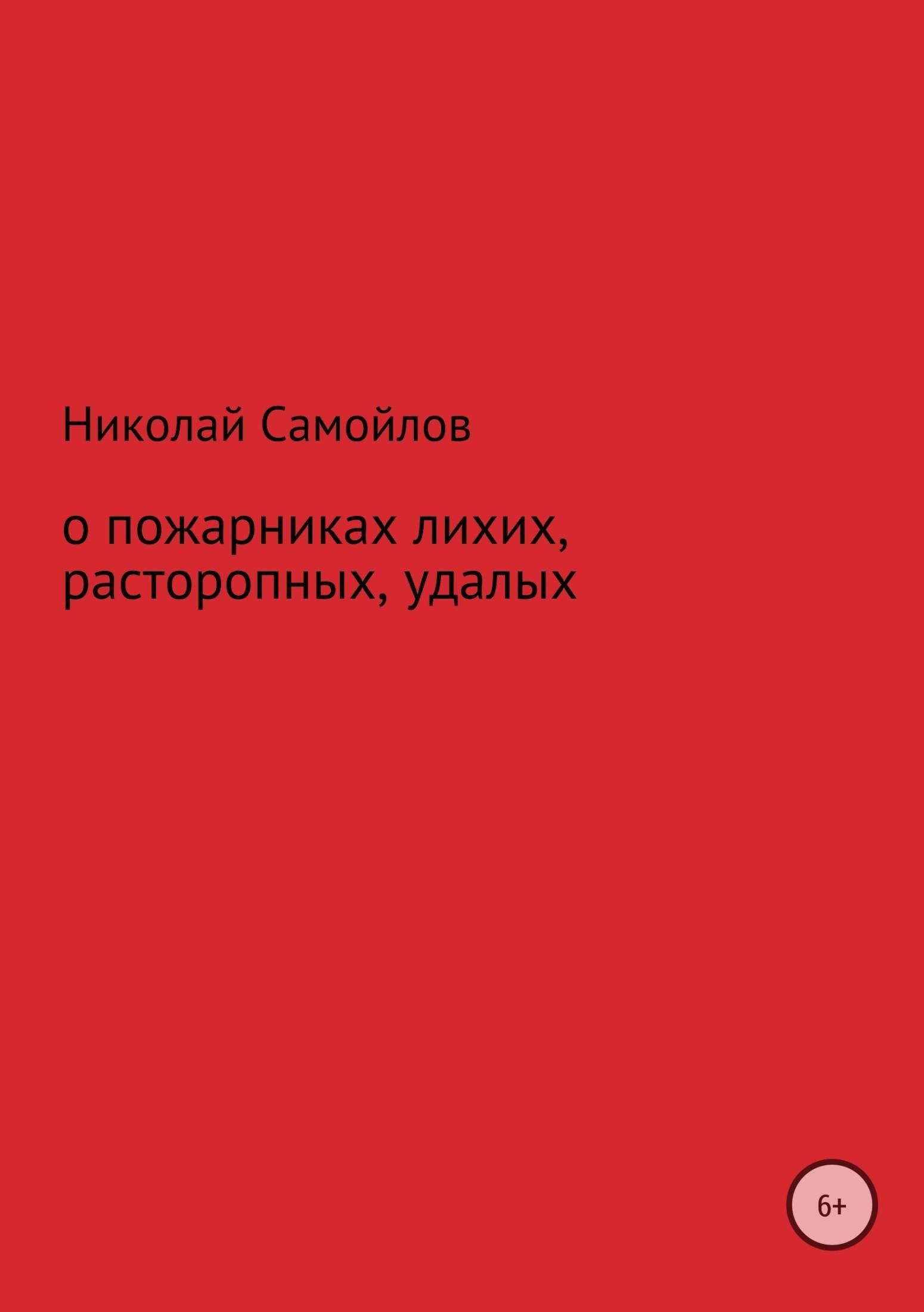 Николай Николаевич Самойлов О пожарниках лихих, расторопных, удалых николай николаевич самойлов о россии и её власти