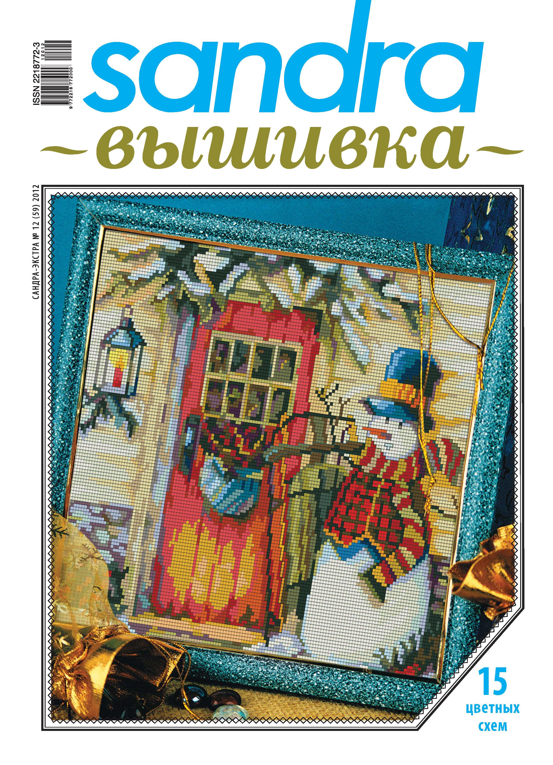 Отсутствует Sandra Вышивка №122012