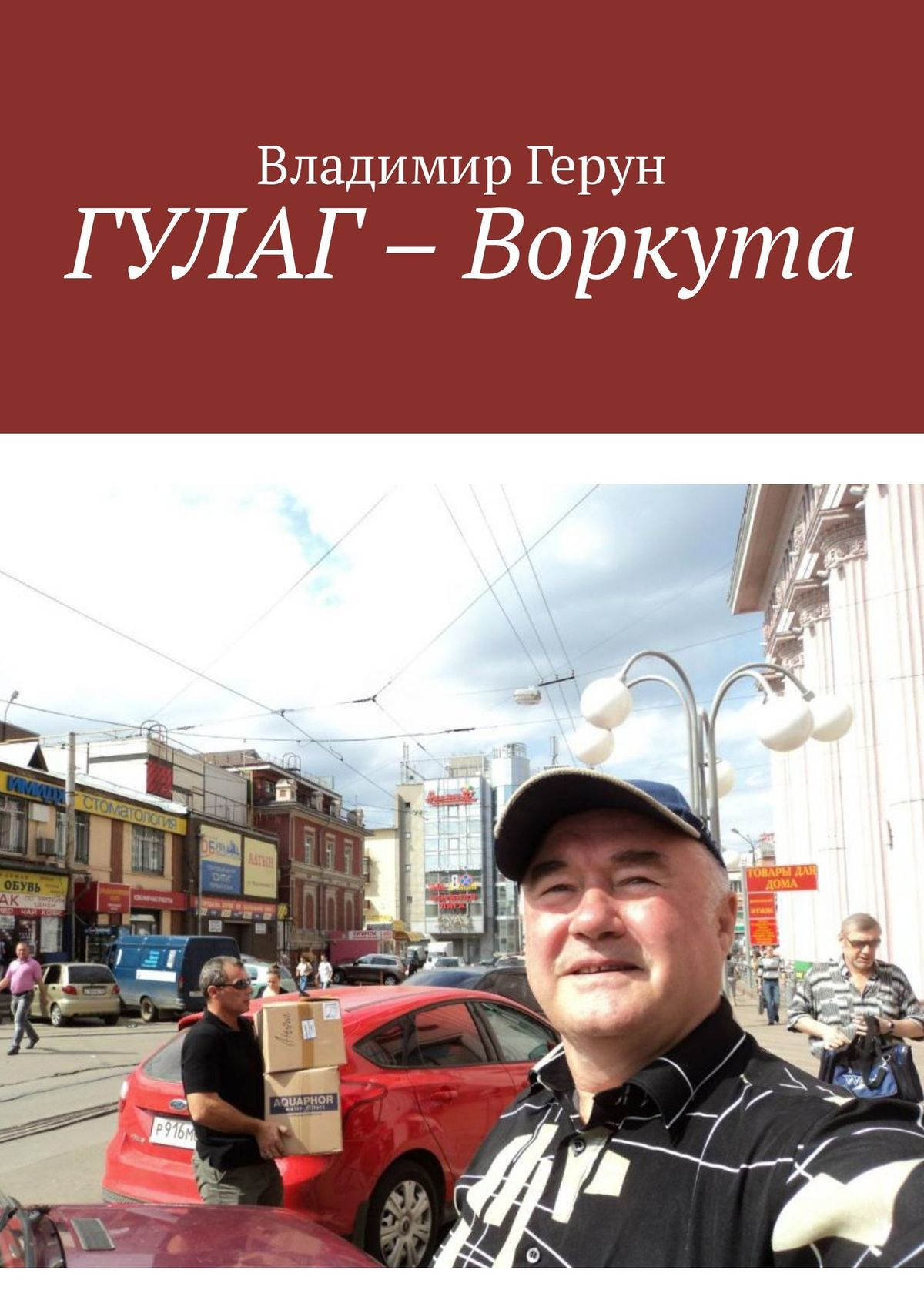 Владимир Герун ГУЛАГ – Воркута цены