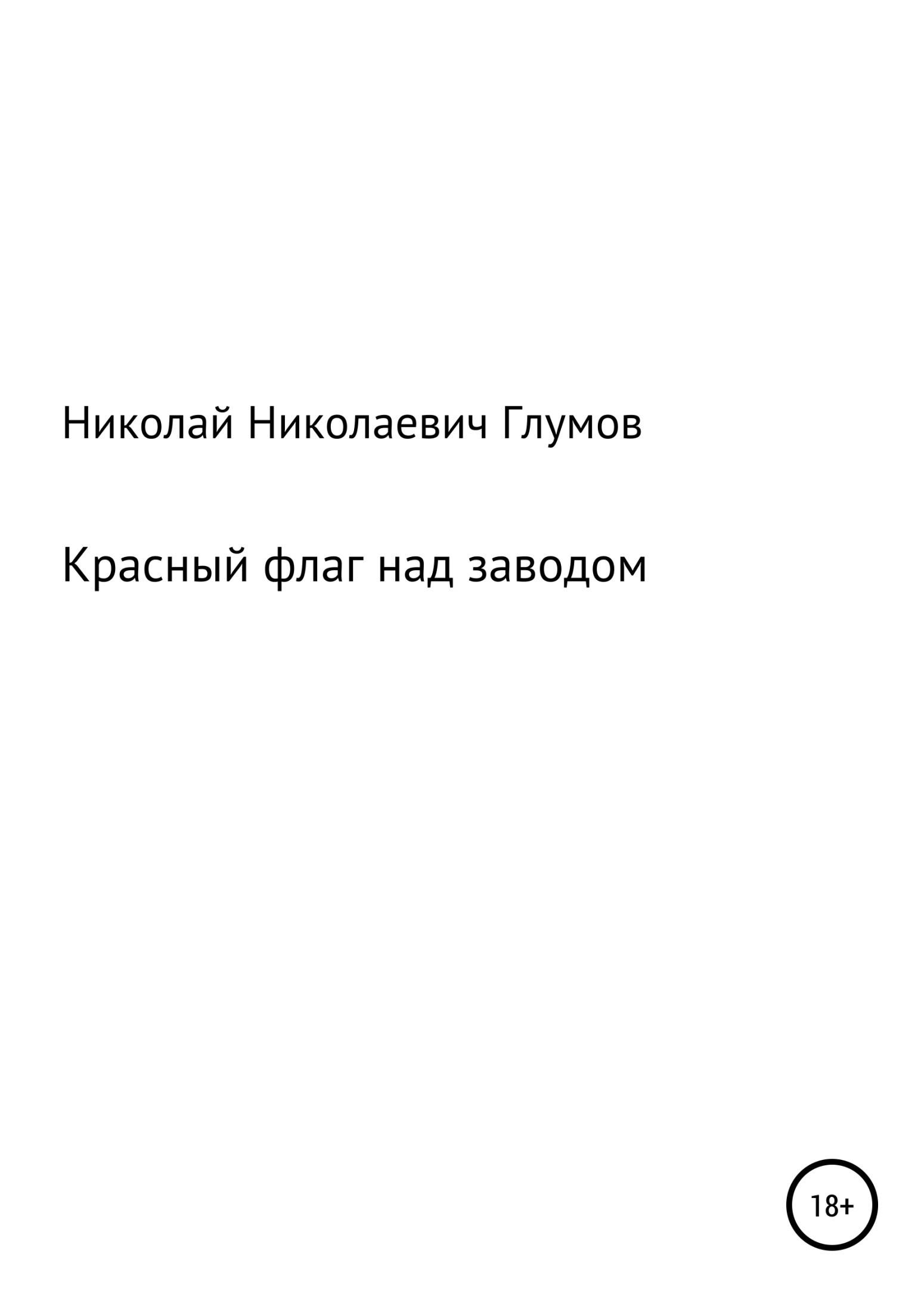 Николай Николаевич Глумов Красный флаг над заводом николай николаевич глумов красный флаг над заводом