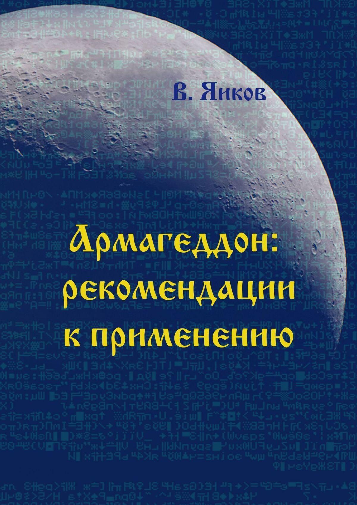 цена на Виктор Николаевич Яиков Армагеддон: рекомендации к применению