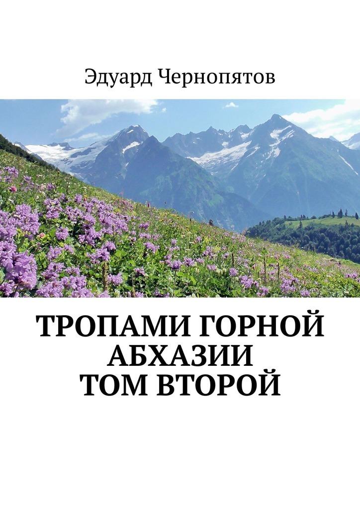 Эдуард Чернопятов Тропами горной Абхазии. Том второй абхазия