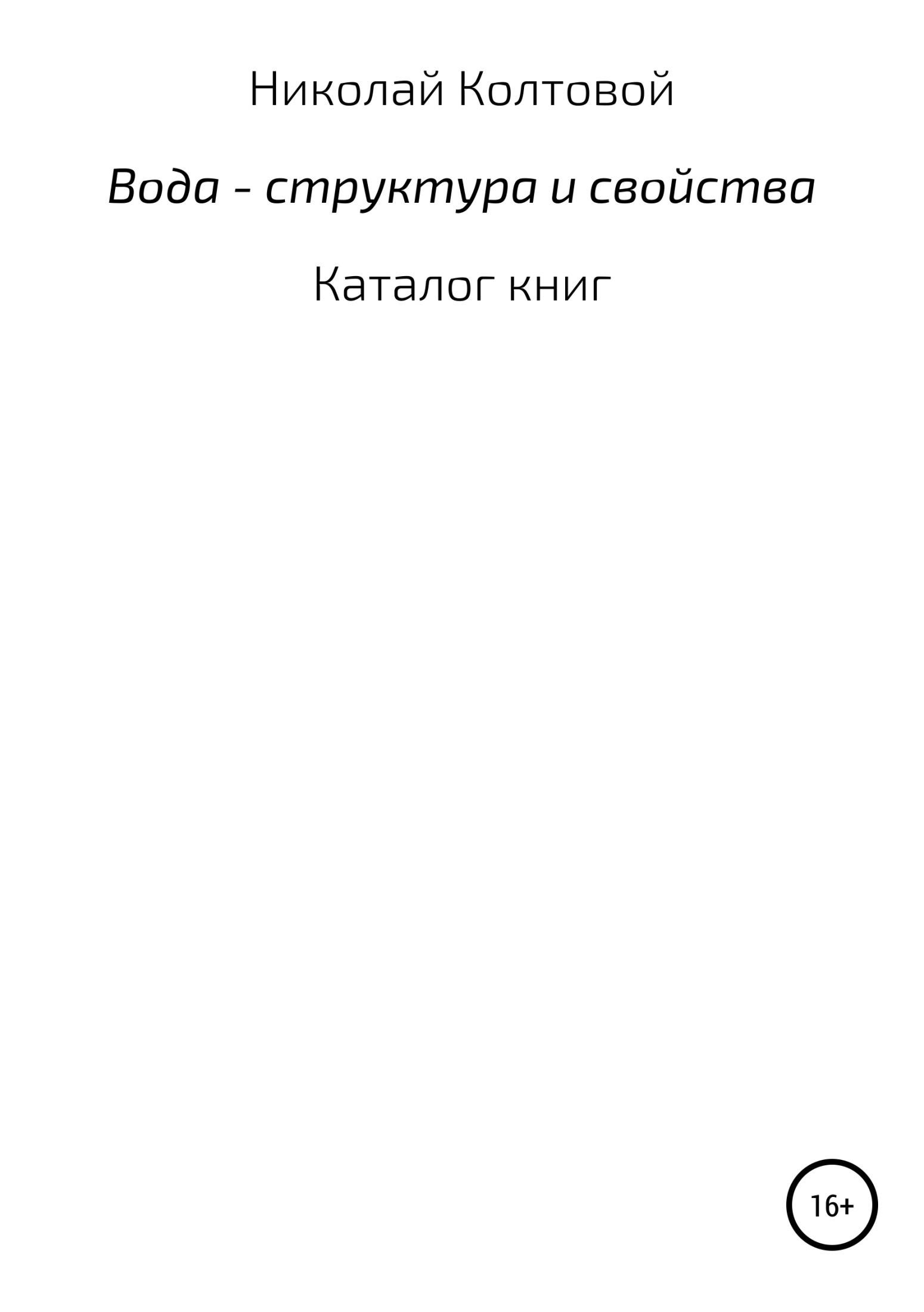 Николай Алексеевич Колтовой Вода – структура и свойства. Каталог книг каталог удешевленных книг