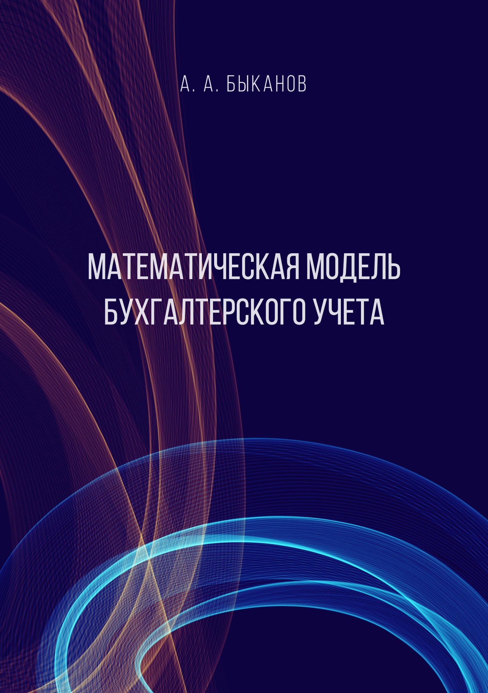 Обложка книги Математическая модель бухгалтерского учета