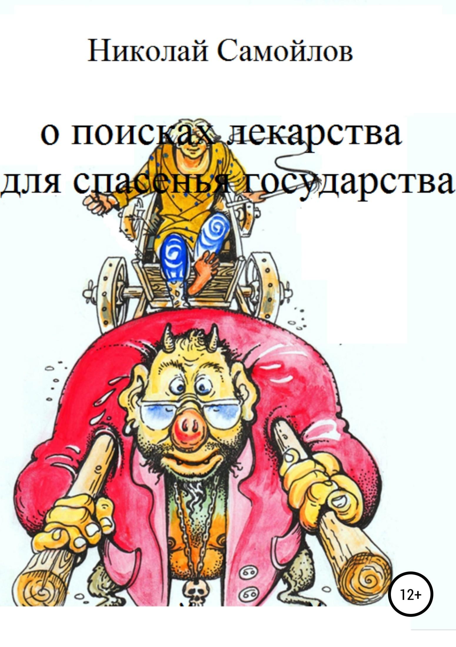 Николай Николаевич Самойлов О поисках лекарства для спасенья государства николай николаевич самойлов о россии и её власти