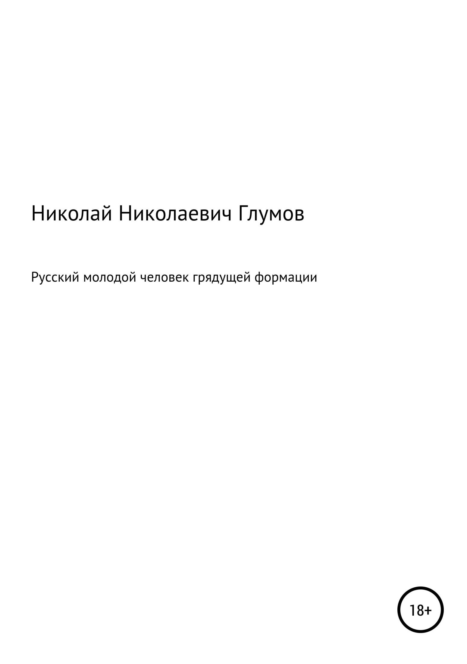 Николай Николаевич Глумов Русский молодой человек грядущей формации николай николаевич глумов красный флаг над заводом