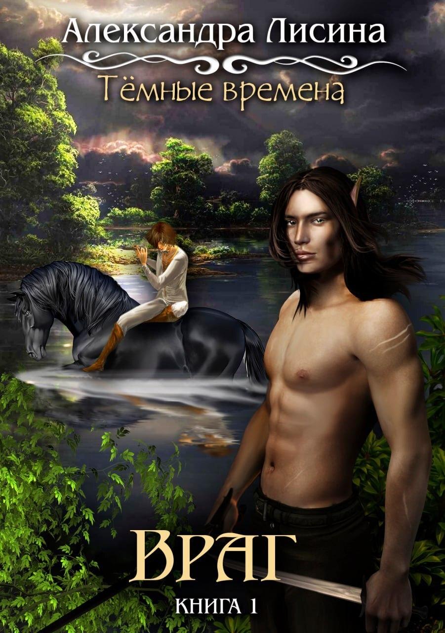 Александра Лисина Темные времена. Враг цена