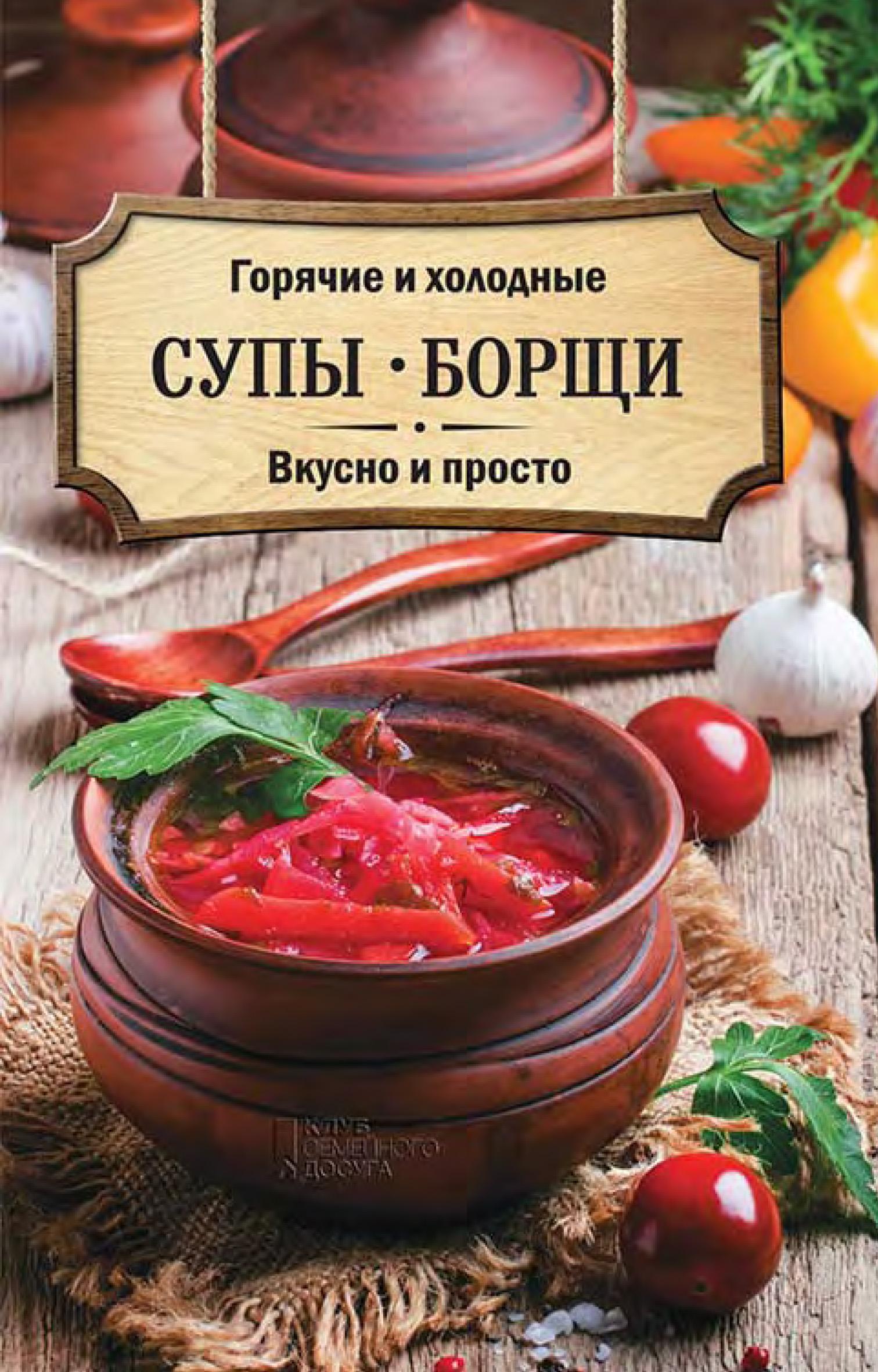 Отсутствует Горячие и холодные супы, борщи. Вкусно и просто