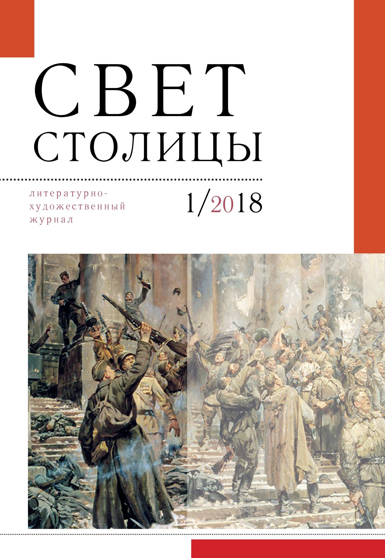 Альманах Свет столицы. №1 2018 г.