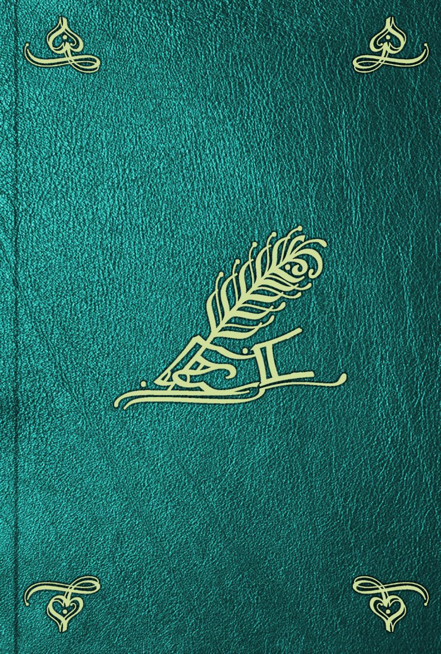 Отсутствует Collection universelle des mémoires particuliers relatifs à l'histoire de France. T. 48 heinrich august de la motte fouqué mémoires t 2