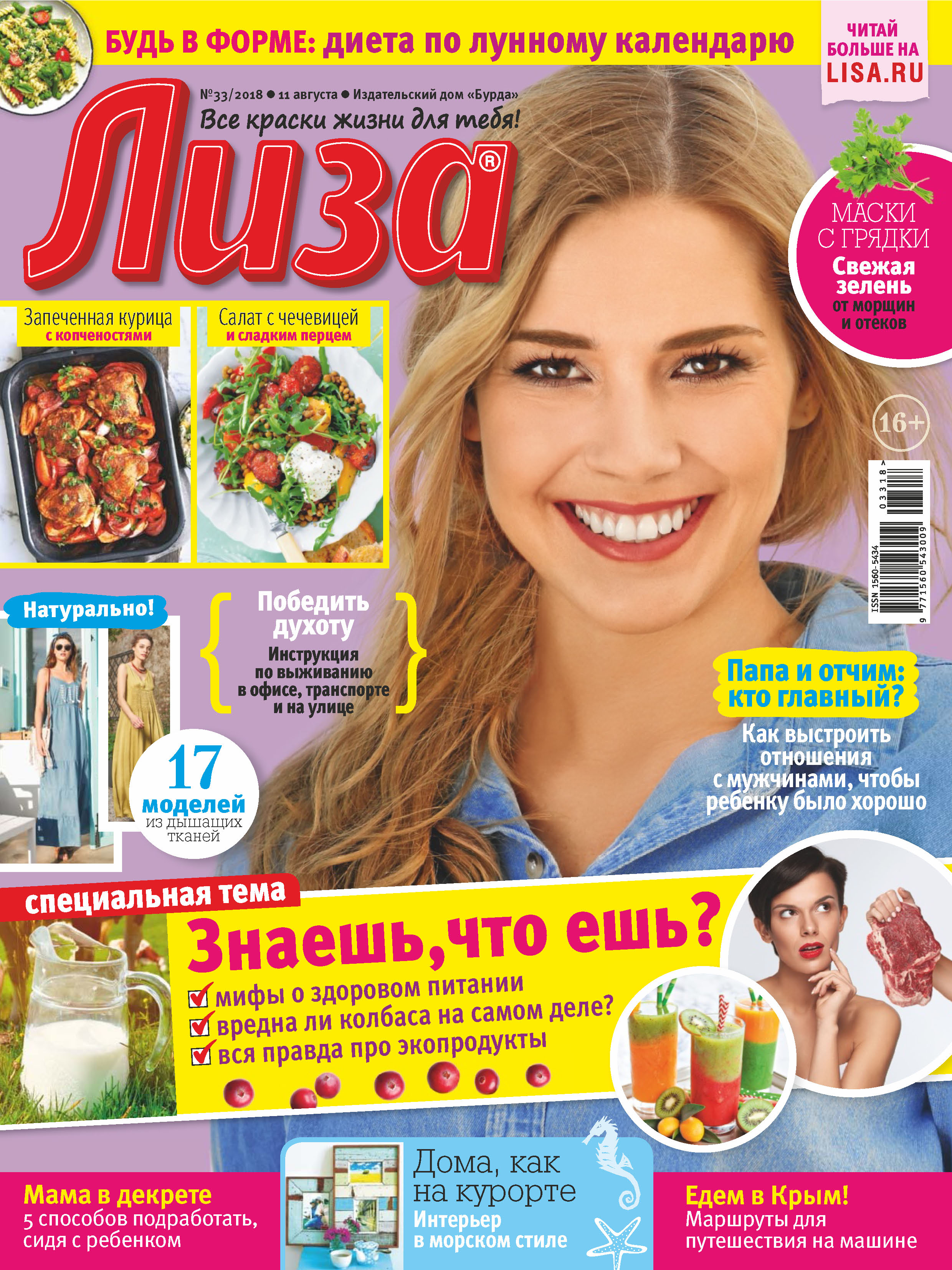 Отсутствует Журнал «Лиза» №33/2018 отсутствует журнал лиза 20 2018