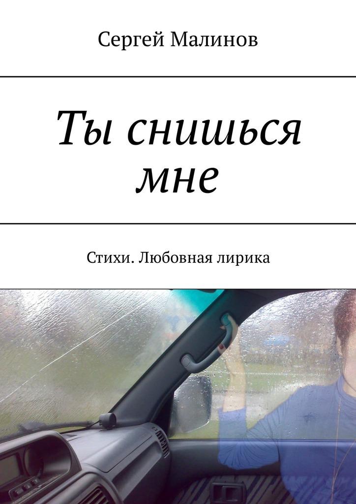 Сергей Малинов Ты снишься мне. Стихи. Любовная лирика