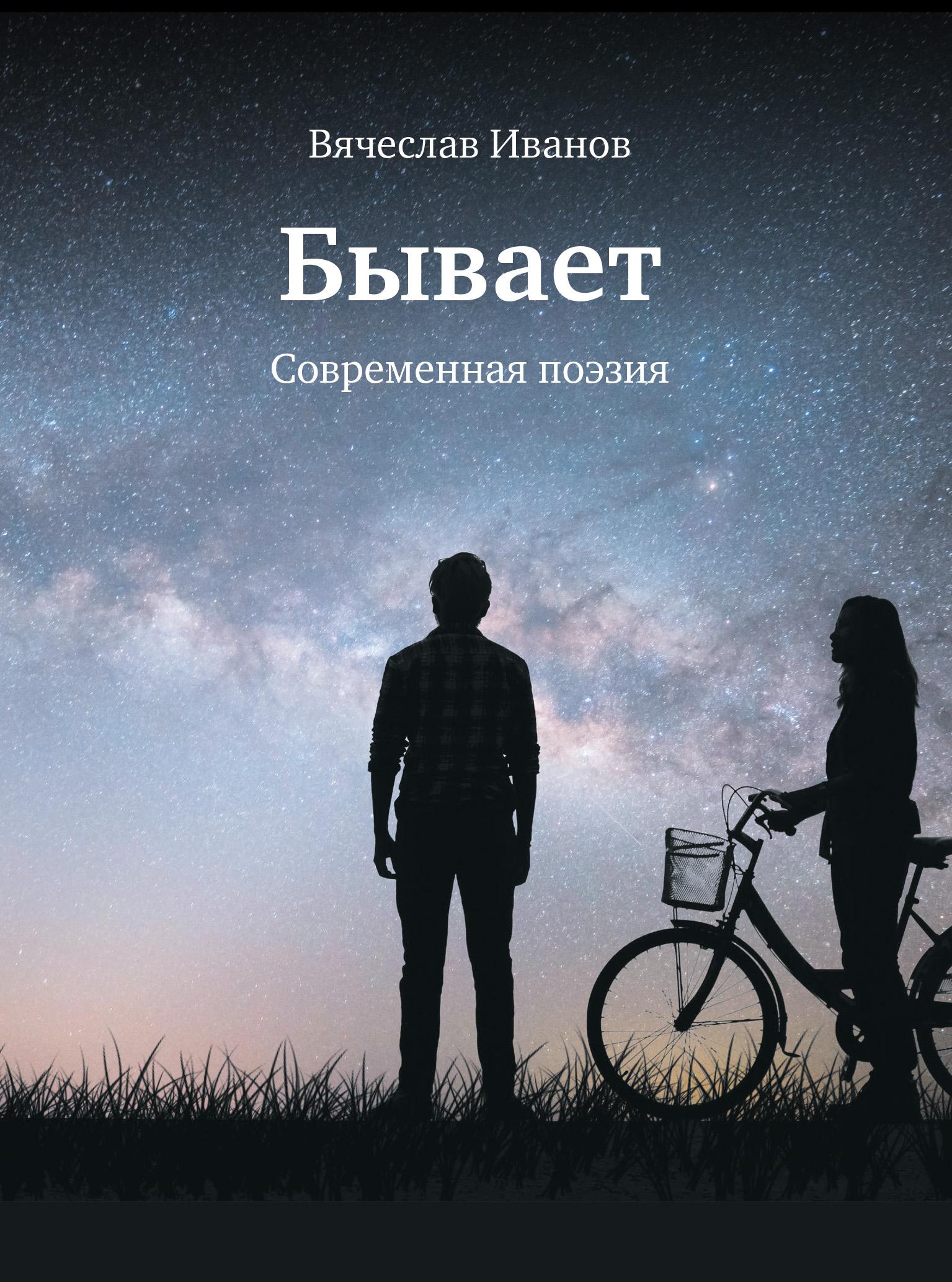 Вячеслав Иванов Бывает. Современная поэзия иванов в бывает современная поэзия иванов