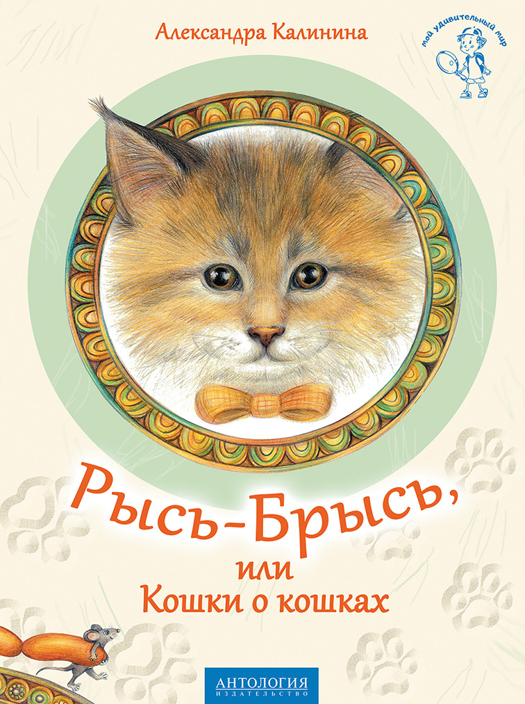 Александра Калинина Рысь-Брысь, или Кошки о кошках калинина а рысь брысь или кошка о кошках