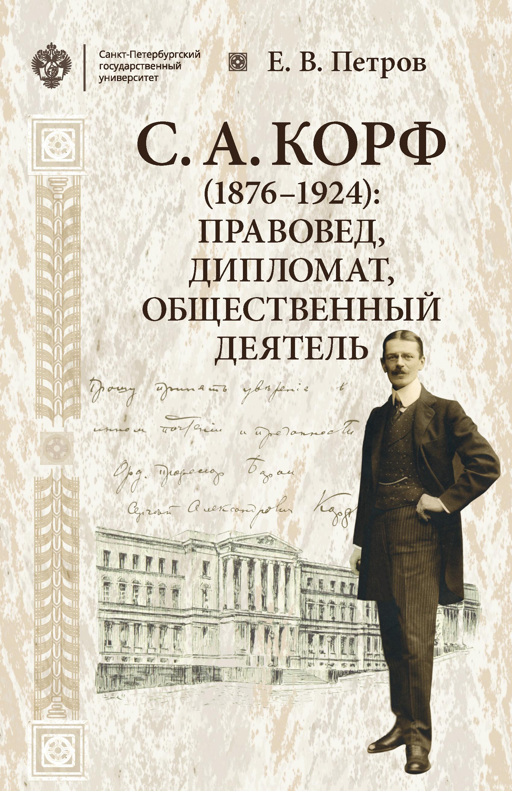 Е. В. Петров С. А. Корф (1876–1924): правовед, дипломат, общественный деятель