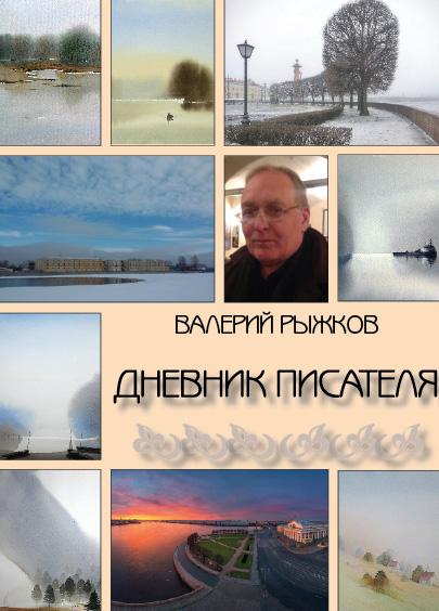 В. Д. Рыжков Дневник писателя цены
