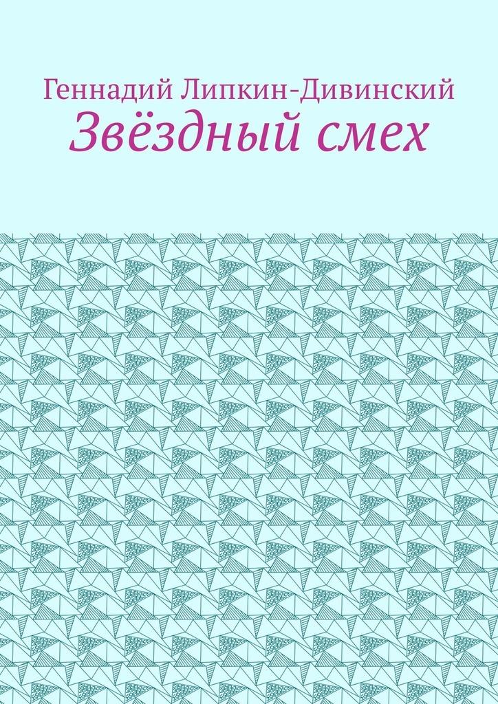 Геннадий Яковлевич Липкин-Дивинский Звёздный смех