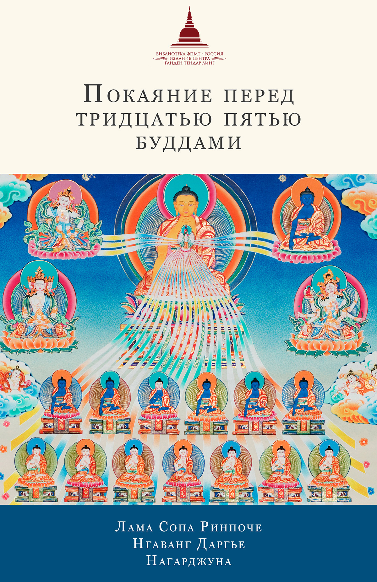 лама Сопа Ринпоче, Нагарджуна, Нгаванг Даргье, С. Куваев «Покаяние перед Тридцатью пятью буддами (сборник)»