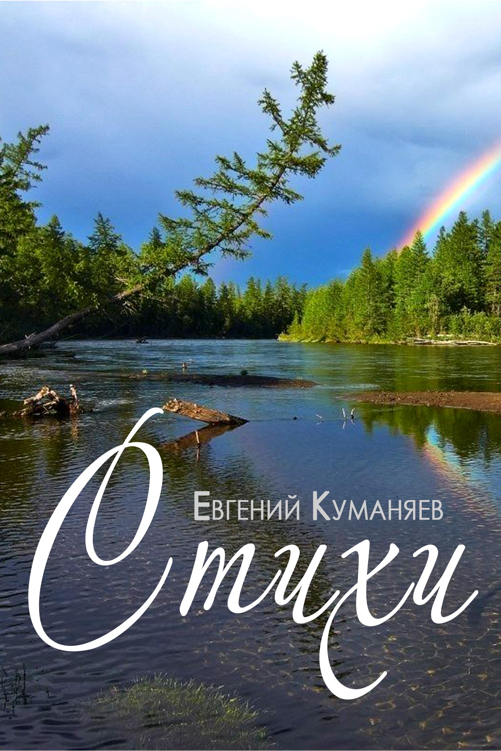 Евгений Куманяев Стихи