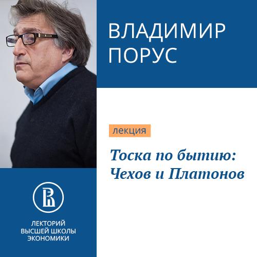 Владимир Порус Тоска по бытию: Чехов и Платонов цена и фото