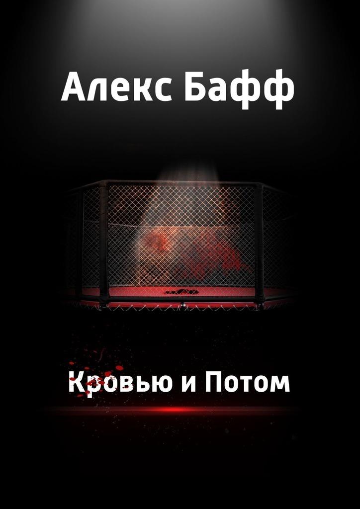 Алекс Бафф Кровью и потом автор не указан история боевых искусств неизвестный восток