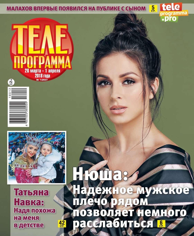 Редакция журнала Телепрограмма Телепрограмма 12-2018 редакция журнала